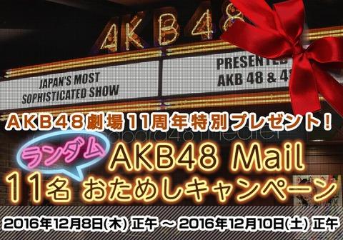 【AKB48】モバメ11名お試しキャンペーンキタ━━━(゚∀゚)━━━!!【劇場11周年特別プレゼント】