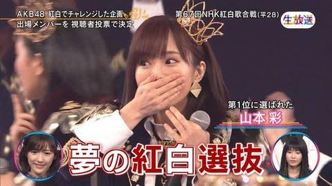 【AKB48G】今思えばNHK紅白選抜投票がもたらした影響って大きかったよな(16)