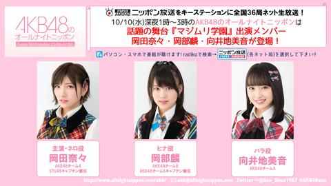 【AKB48】お前らなんでオールナイトニッポン聴かなくなったんだ?