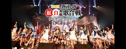 【朗報】「第8回 AKB48紅白対抗歌合戦」ライブ・ビューイング開催決定!