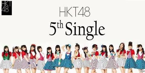 【悲報】HKT48の6thシングル発売がまた遅れそうな件