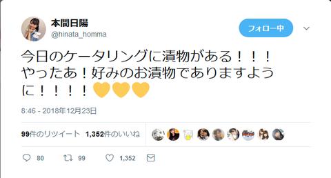 【嫌韓?】NGT48本間日陽「ケータリングに漬物がある!やったあ!」→「漬物ってキムチのことだった」www