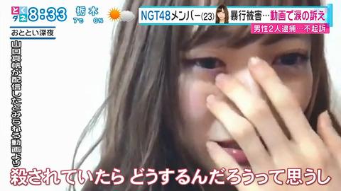 【NGT48】山口真帆は勇気を出して告発できたが、中には泣き寝入りしているメンバーや卒業した子もいる