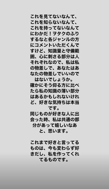 """松井玲奈さん、""""にわかヲタク""""との批判に反論「好きな気持は本当」ネットも共感"""