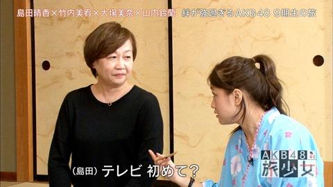 【AKB48】島田晴香の実家の旅館がIWA化する可能性