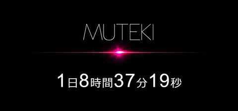 MUTEKIが謎のカウントダウンしてるけどデビューしそうなAKB48Gや坂道Gの元メンバーいる?