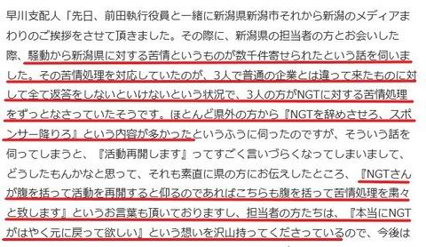 【基地外】NGTオタ「新潟県に迷惑掛けたのはNGT48じゃなくて苦情入れた人達という事ですね」【たかのん@TakanonLongHill】