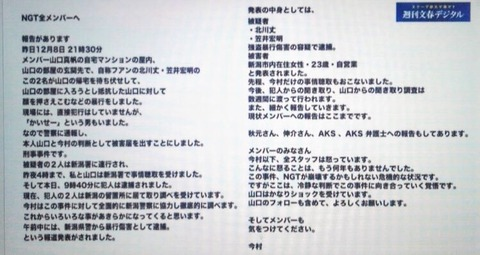 【NGT48暴行事件】なぜ山口真帆「警察に言うよ?」じゃなくて「オタクに言うよ?」だったのか