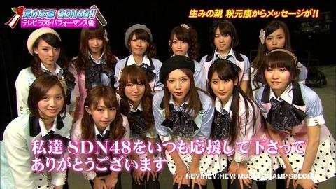 SDN48って結局何で解散したの?