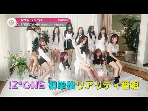 【朗報】IZ*ONEスペシャル2019年1月に放送開始!!!