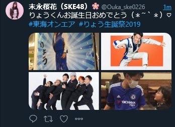 【悲報】SKE48末永桜花がTwitter誤爆「りょうくん誕生日おめでとう」慌てて即消しwww