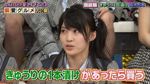 【AKBINGO】岡部麟ちゃん「私はキュウリが異常に好き!」wwwwww