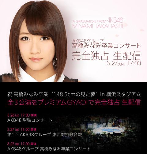 【AKB48】高橋みなみ卒業コンサート全3公演がプレミアムGYAO!で完全独占生配信決定!