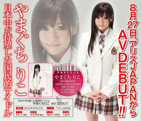【AKB48G】卒業した推しメンがAVでるとか言ったらどうしよう