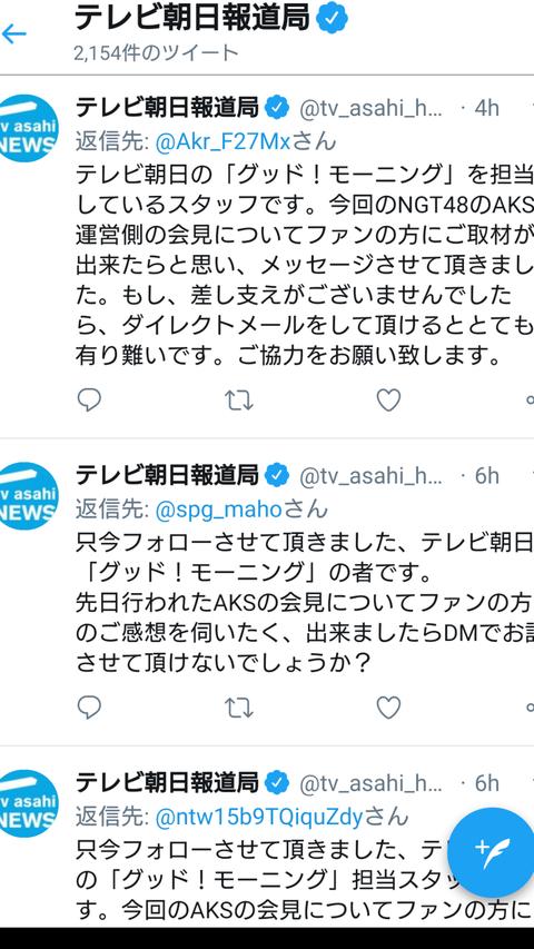 【朗報】NGT48暴行事件、テレビ朝日が総力取材でAKSの闇に迫る、ヲタにもTwitterで個別にインタビュー要請
