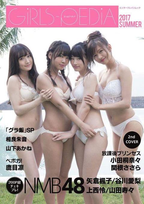 【NMB48】山田寿々ちゃん(15歳)の水着グラビアキタ━━━(゚∀゚)━━━!!