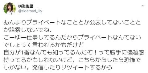 【元AKB48】横道侑里「オタはプライベートを詮索するな」