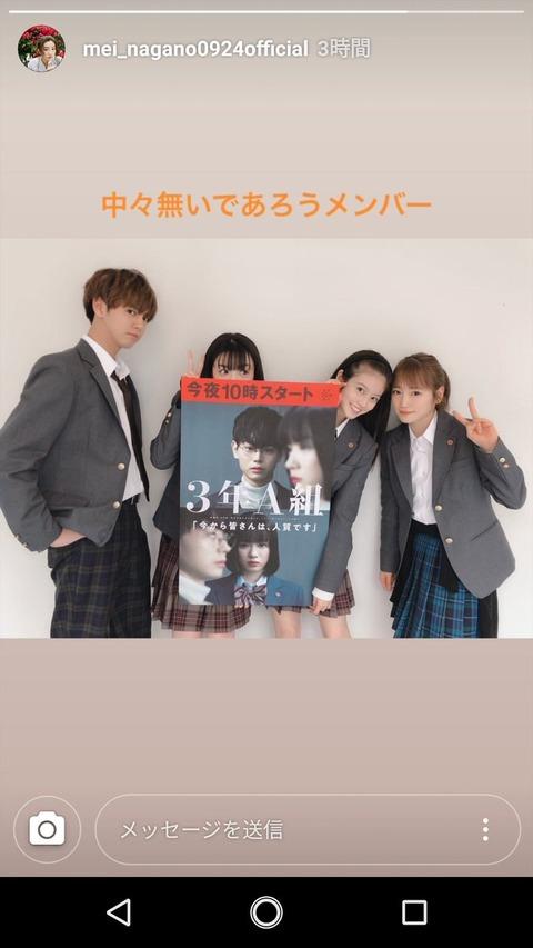 【朗報】川栄李奈と永野芽郁ちゃん出演「3年A組 ―今から皆さんは、人質です―」が初回視聴率10.2%を記録!