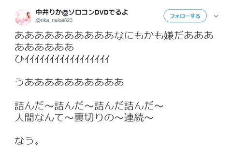 【NGT48】中井りか、