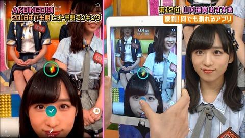 【AKB48】小栗有以さん、8等身だった事が判明!!!【ゅぃゅぃ】