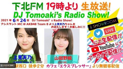 AKB48チーム8とNGT48が謎の組み合わせで共演