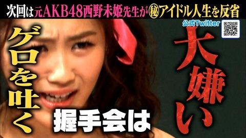 【元AKB48】西野未姫「『握手会のヲタが嫌い』は面白くしようと盛った発言でした。今思えば言わなければ良かった」