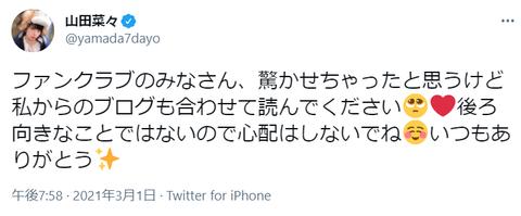 【悲報】山田菜々ファンクラブ閉鎖のお知らせ