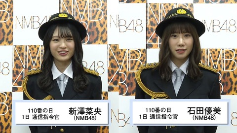 【NMB48】石田優美、新澤菜央が兵庫県警察一日通信指令官に!(14)