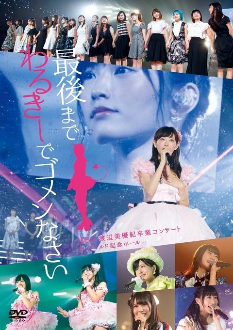 【AKB48G】未だにアイドルみるきーを超えるどころか後継者になれそうな子すら現れない問題【渡辺美優紀】