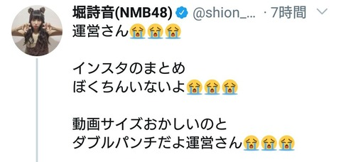 【悲報】NMB48堀詩音、運営スタッフの不手際にガチ苦言「あまりこういうこと言いたくなかったんだが」