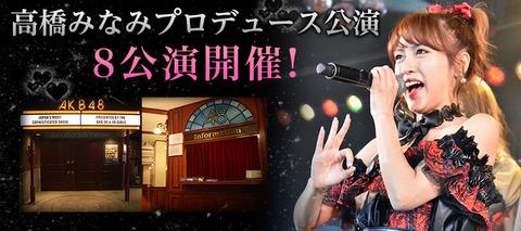 【AKB48】プロデュース公演をやってもらいたい著名人って誰かいる?