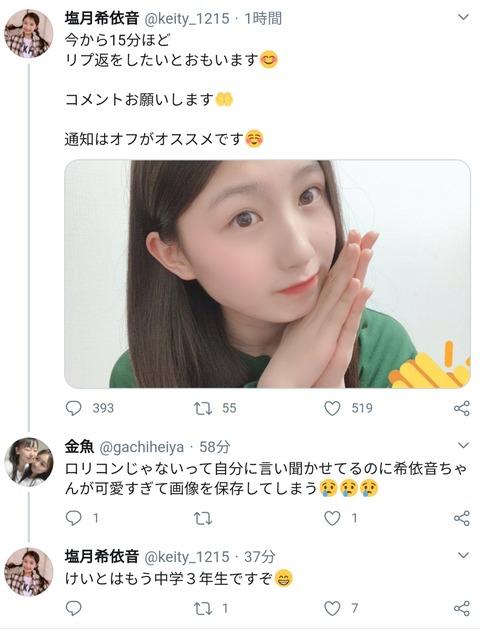 【NMB48】塩月希依音ちゃん怒る「私はロリじゃない!中学3年生!」