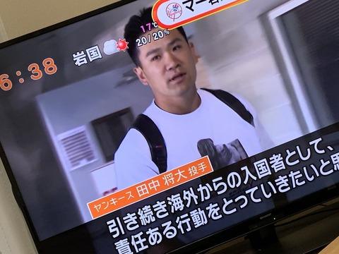 【朗報】田中マー君が元NMB48薮下柊のコラボTシャツを着用!