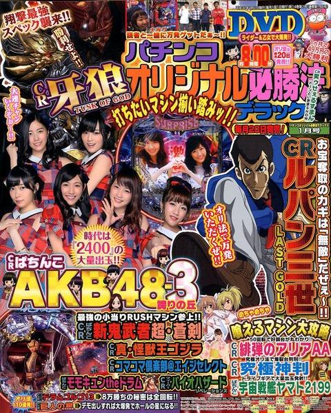 【悲報】AKB48が表紙の最新パチンコ雑誌がマジで酷すぎるんだがwww