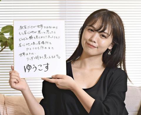 【元HKT48】ゆうこすこと菅本裕子さん「事実無根の内容がネットに書かれるようになりました」