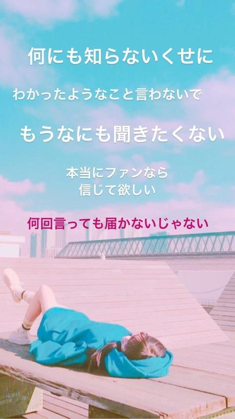 【NGT48】中井りか「信じられないならファン辞めればいい、そんなファンいらない目障り」