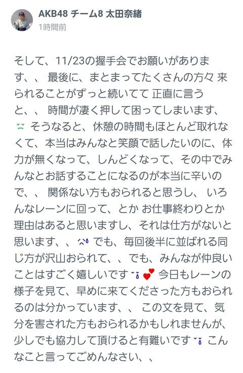 【AKB48】チーム8太田奈緒ブチギレ「鍵閉め狙いしてないでさっさと並べ!」
