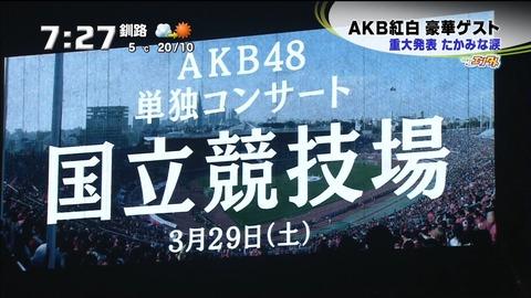 【国立】指原宮澤を出したらAKB48単独にはならない