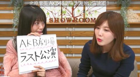 【NGT48】北原里英のAKB48劇場ラスト公演が3月1日に開催決定!