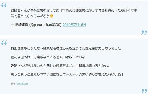 島崎遥香さん「私は日本人として悲しくなったのでツイート消しました」