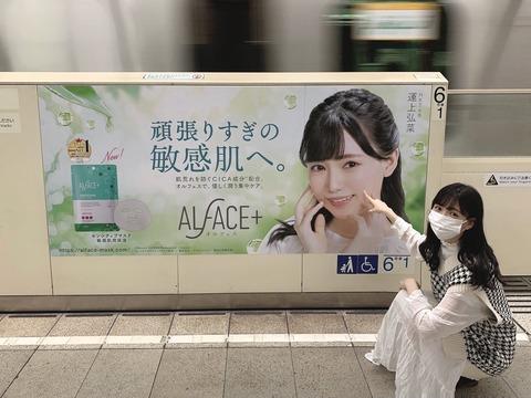 【HKT48】運上弘菜「浅草で駅員に道を聞いたらキレられた。東京は恐ろしい住むとこじゃない」
