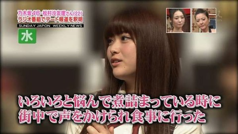 【悲報】俺ニート、松村沙友理に裏切られてから・・・【乃木坂46】