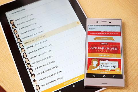 【AKB48】紅白選抜発表されたからもうアプリ消していいよね?
