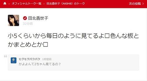 【AKB48G】もしかして5chのメンバー批判スレや絶賛スレて自演してんじゃね?