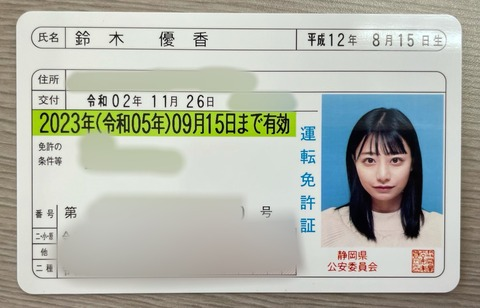 【朗報】AKB48チーム8鈴木優香さん、一発合格!!!