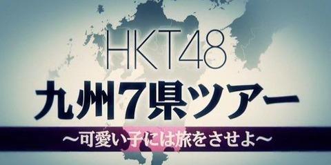 【特報】HKT48九州7県ツアー決定!