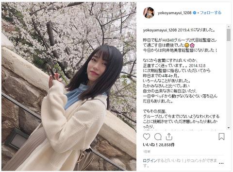 【AKB48】横山由依「私を総監督として認めないぞ!って方もきっといると思いますが、横山由依として認めてください」
