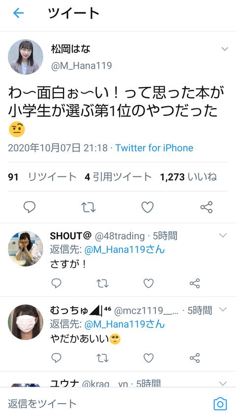 【HKT48】松岡はなちゃんのアイドルとして120点のこのツイートwww