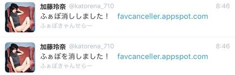 【AKB48】加藤玲奈さんツイッターのいいねを全削除