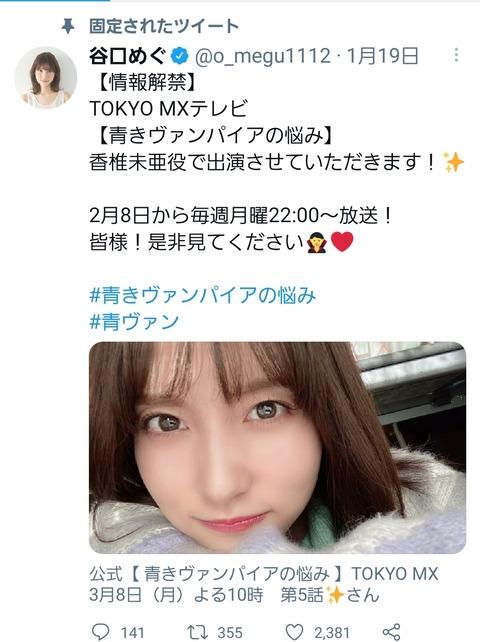 【朗報】AKB48谷口めぐさんが完全に復活した模様
